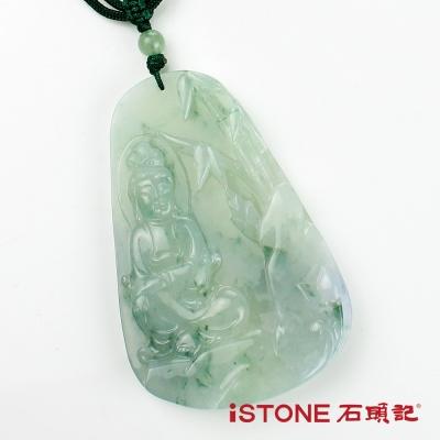 石頭記 天然冰種豆青翡翠玉佩-祝報平安觀音