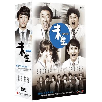 未生-DVD