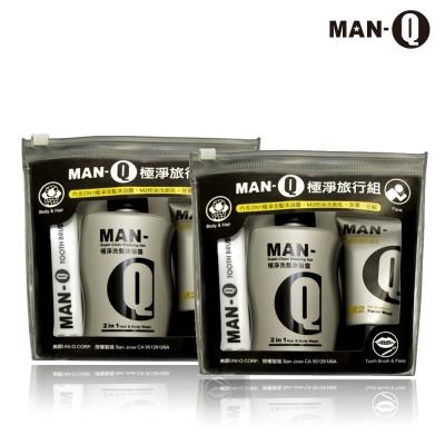 MAN-Q 極淨旅行組X2