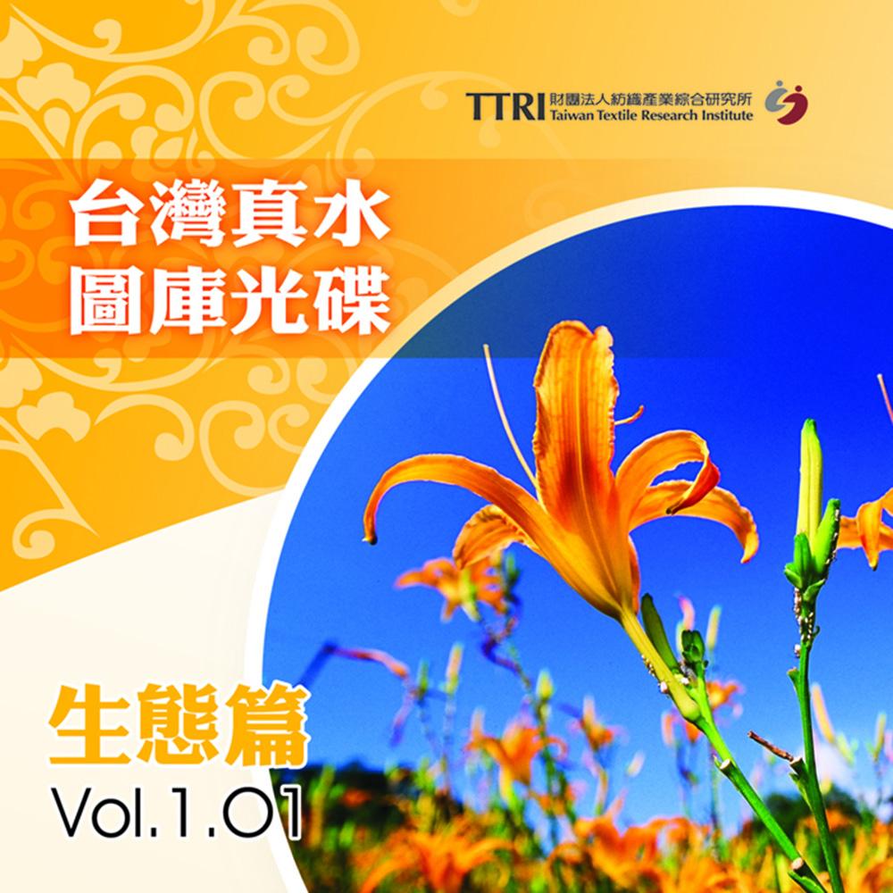 台灣真水影像圖庫 生態篇-01