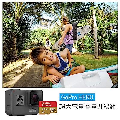 GoPro-HERO 超大電量容量升級組