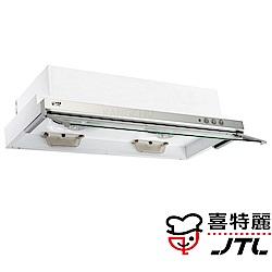 喜特麗 JT-139A 電熱除油LED燈烤漆白90cm隱藏式排油煙機