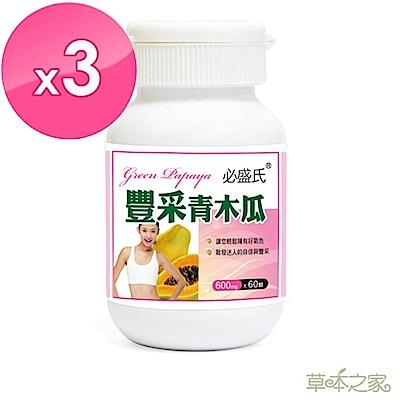 草本之家-豐采青木瓜酵素60粒X3瓶