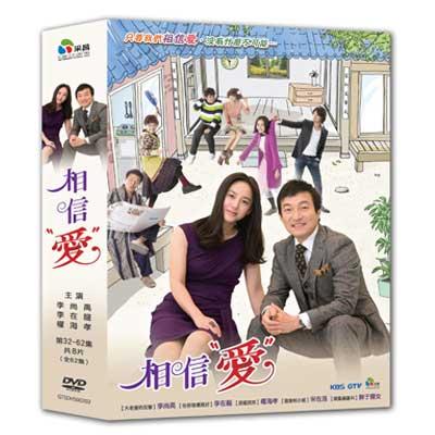 相信愛 32-62 DVD