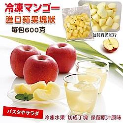 (滿777免運)【天天果園】Q&C冷凍新鮮水果-進口蘋果塊狀 (600g)