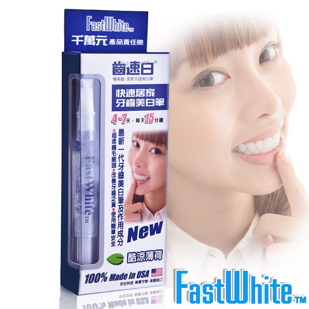 FastWhite齒速白 隨身牙齒美白筆好攜帶纖毛刷深入齒縫 美白貼片