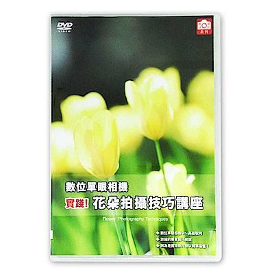 花朵拍攝技巧講座 DVD