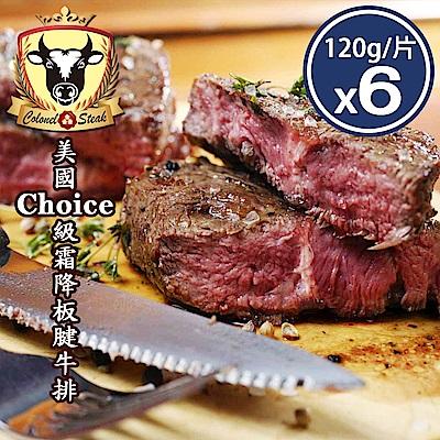 (上校食品)美國Choice級霜降板腱牛排*6片組 (共6片-約120g/片)
