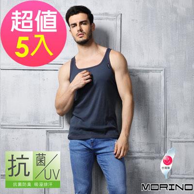 男內衣 抗菌防臭速乾U領背心  丈青(超值5件組)  MORINO