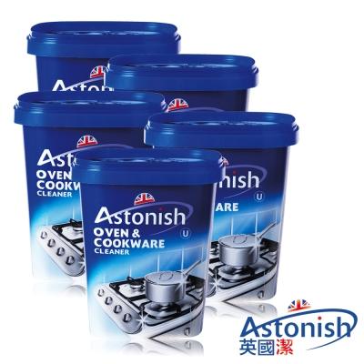 Astonish英國潔 速效去污廚房去污霸5罐(500gx5)