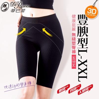 蒂巴蕾 豐腴型L-XXL健康挺麗無縫塑臀褲