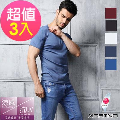 (超值3件組)速乾涼感短袖T恤V領T恤 素T MORINO摩力諾 男內衣