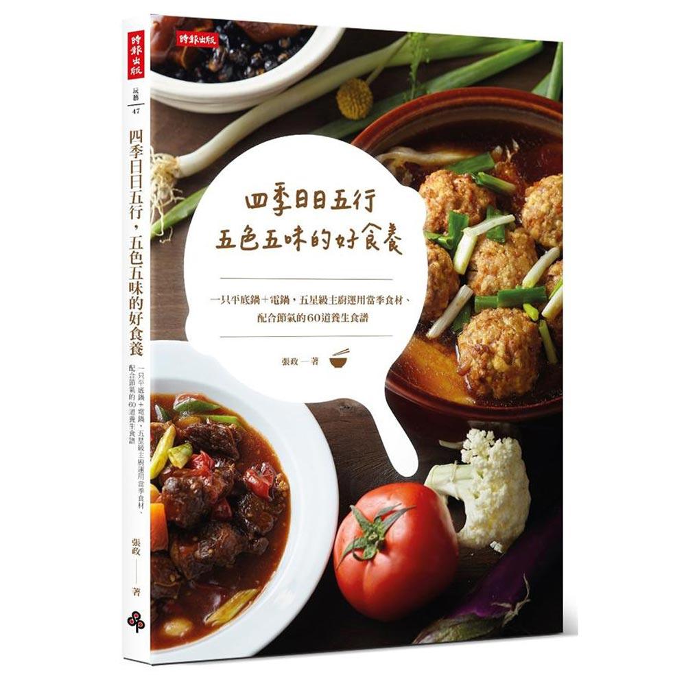 四季日日五行,五色五味的好食養:五星級主廚運用當季食材、配合節氣的60道養生食譜