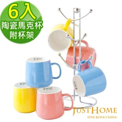 【Just Home】繽紛原色陶瓷馬克杯6入組360ml(附收納杯架)