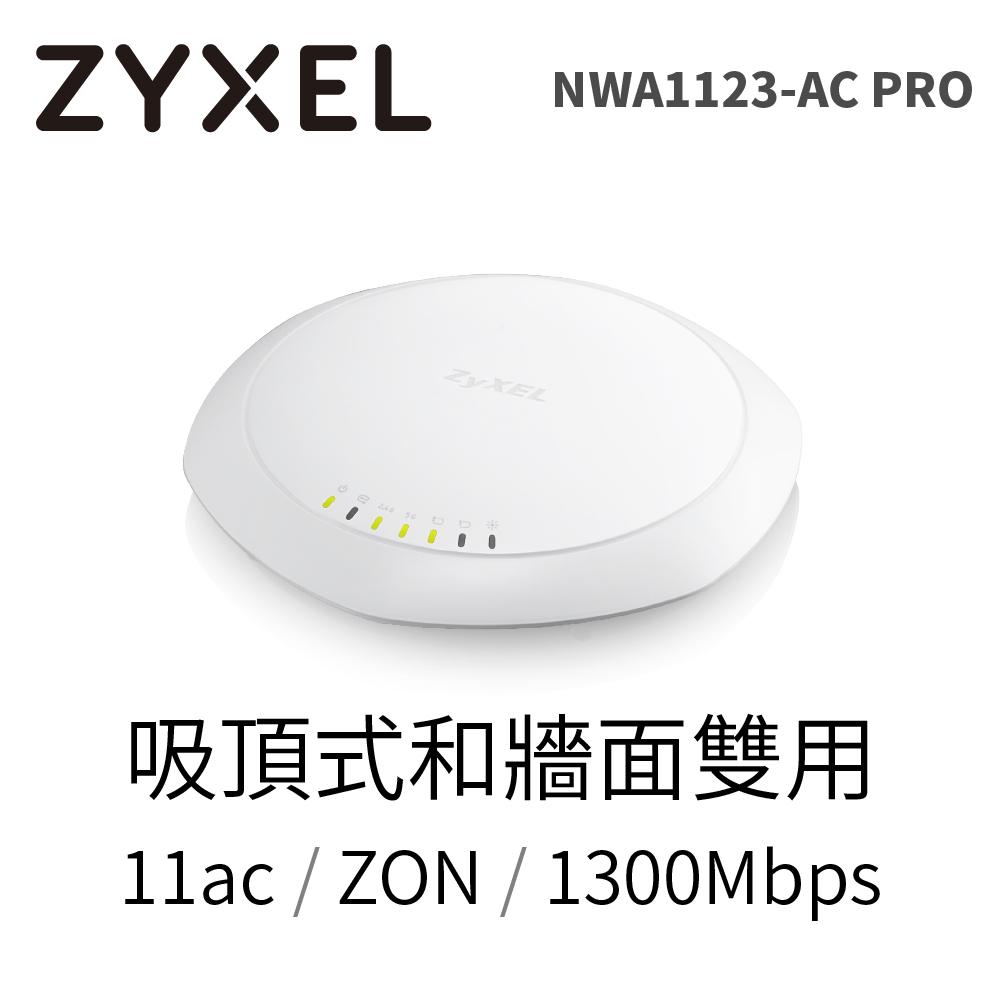 Zyxel合勤 Nebula NWA1123-AC PRO 商用 AP 無線 基地台 雙頻 雙模 PoE 企業 Gigabit  雲端 管理 星雲
