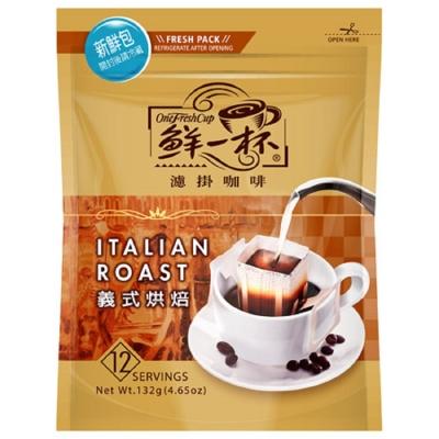 鮮一杯 濾掛咖啡義式烘焙新鮮袋(11gx12入)