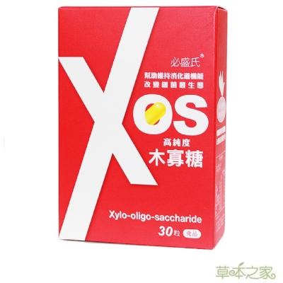 草本之家-木寡糖 XOS30粒