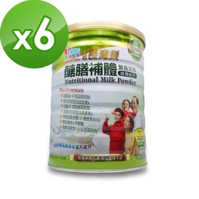 天明製藥 天明長青樂 醣膳補體營養奶粉(鉻穩配方)(900g/罐)*6入組