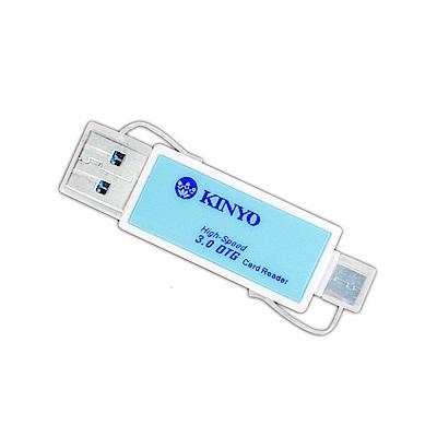 【KINYO】USB3.0 雙介面OTG讀卡機 (PCR-363)