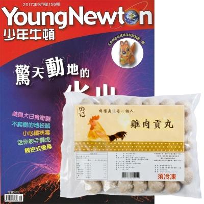 少年牛頓 (1年12期) 贈 田記雞肉貢丸 (3包)