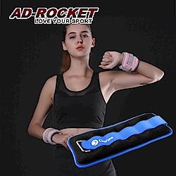AD-ROCKET 專業加重器 1KG兩入藍色/綁手沙袋/綁腿沙袋/沙包/沙袋
