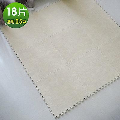 Abuns 台灣製舒適磨毛巧拼安全地墊-(18片裝-適用0.5坪)-多色可選