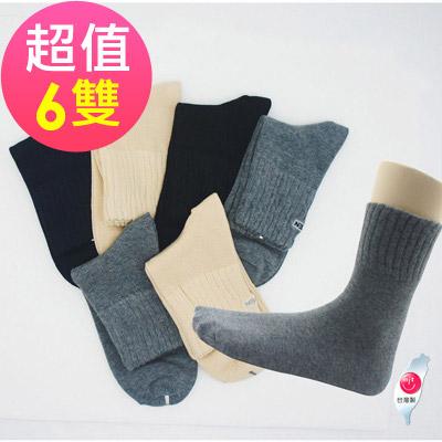 (超值6雙組)3/4背繡休閒襪/紳士襪 法國名牌