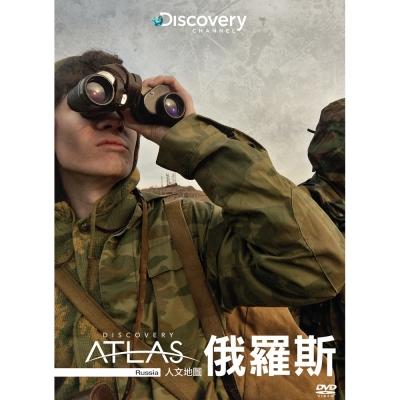 人文地圖:俄羅斯 DVD