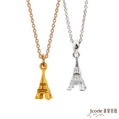 J code真愛密碼金飾 牡羊座守護-艾菲爾鐵塔黃金/純銀女墜子 送項鍊