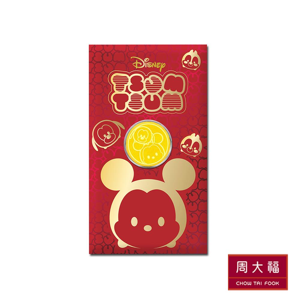 周大福 TSUM TSUM系列 米奇與布魯托黃金金章/金幣(圓形)