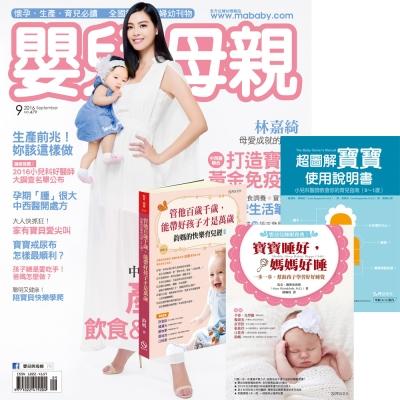 嬰兒與母親 (1年12期) 贈 寶貝超好帶撇步 (全3書)