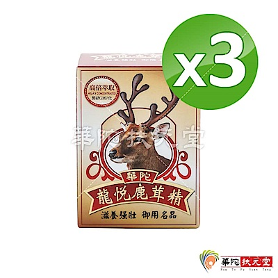 華陀扶元堂 龍悅鹿茸精膠囊3盒(30入/盒)