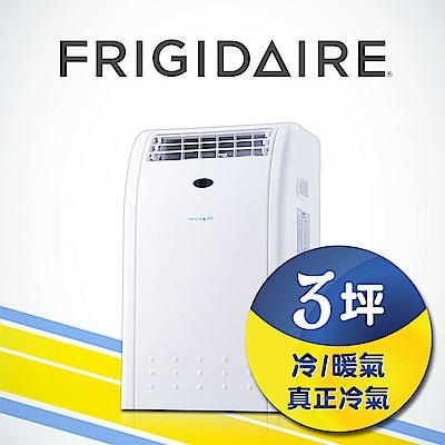 富及第移動式空調冷暖型福利品