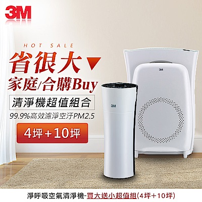 3M 淨呼吸超濾淨型空氣清淨機(高效版)-適用5~13坪