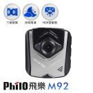 飛樂PHILO M92 夜鷹眼系列 1080P FHD夜視高超解析行車紀錄器(贈8G卡)-快