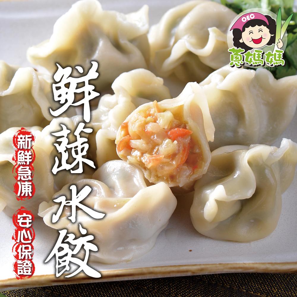 蔥媽媽 素食手工鮮蔬水餃x3包免運