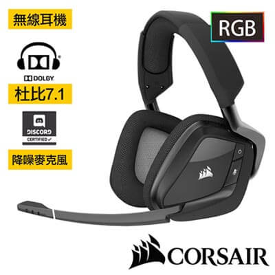 CORSAIR GAMING VOID PRO 7.1聲道RGB電競耳機麥克風-無線版碳黑