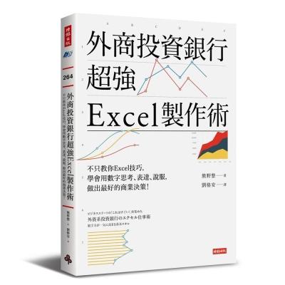 外商投資銀行超強Excel製作術