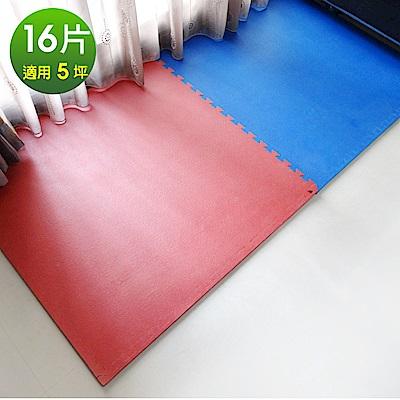 Abuns 百大梨皮紋加厚1.5CM時尚巧拼地墊-紅藍拼色16片(適用5坪)