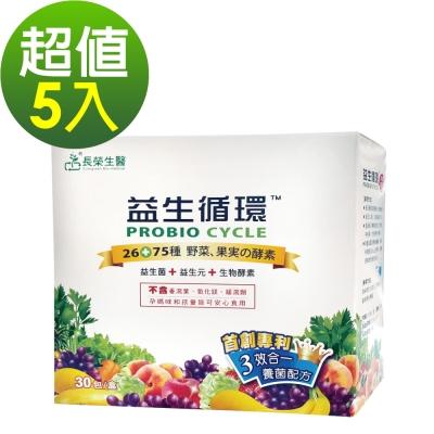 【長榮生醫】益生循環蔬暢配方(30包/盒)X5