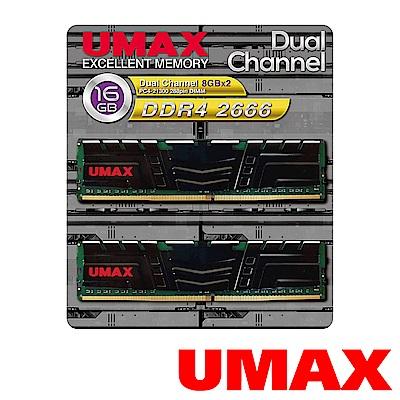 UMAX DDR4 2666  16GB(8GBx2)含散熱片-雙通道原生顆粒 桌上型記