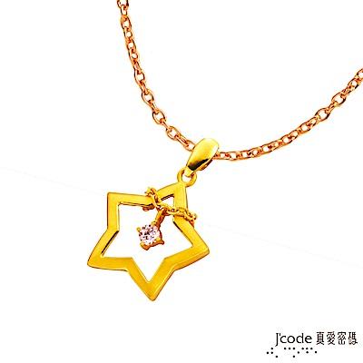 J code真愛密碼金飾 金色星光黃金/水晶墜子 送項鍊