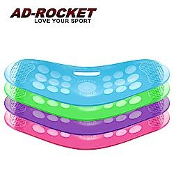 AD-ROCKET 多功能訓練平衡板 扭腰板 瑜珈 健身 平衡板
