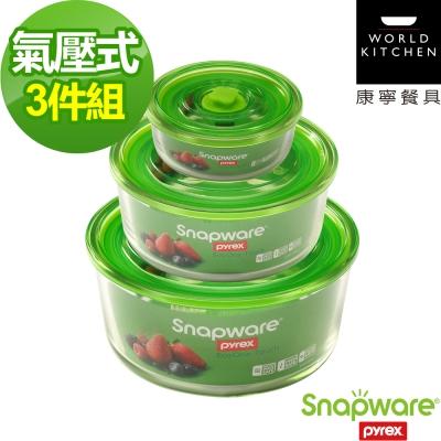 Snapware康寧密扣 Eco One Touch氣壓式玻璃保鮮盒3件組(301)