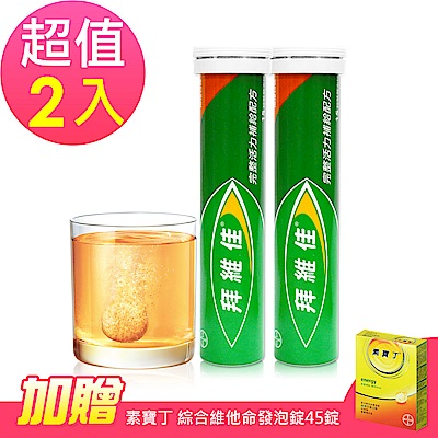 拜維佳 水溶性維他命發泡錠B群+C 柳橙口味x2罐(15錠/罐)