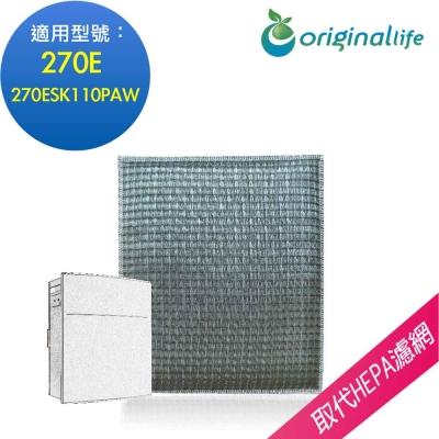 Originallife 空氣清淨機濾網 適用270E