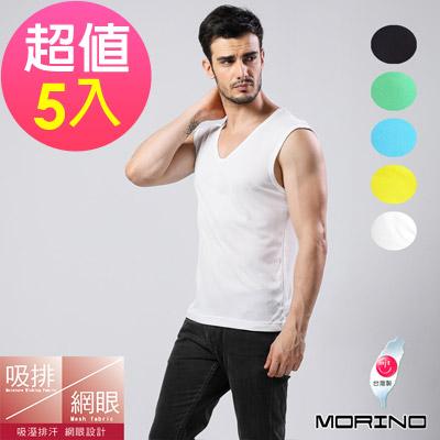 男內衣 (超值5件組) 吸排涼爽素色網眼運動無袖內衣MORINO