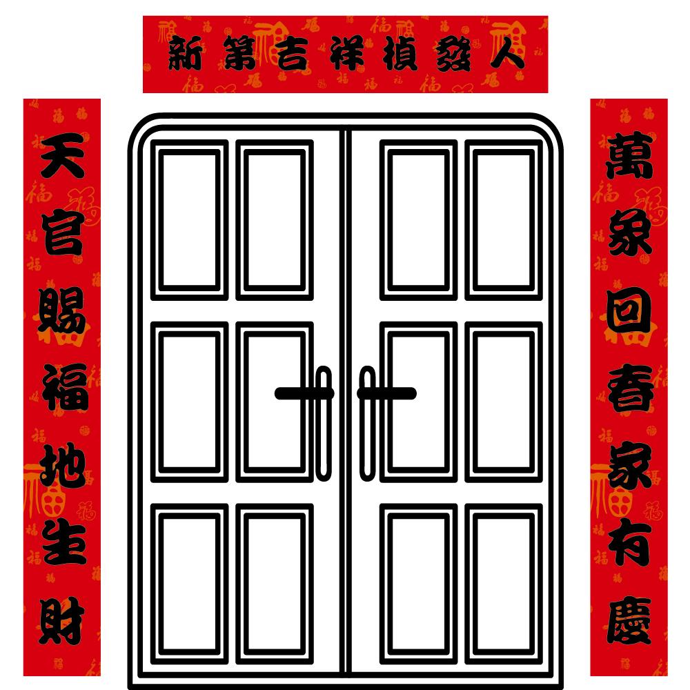 123點點貼-工廠用大春聯防水不掉漆壁貼-人發楨祥吉第新-18.5x110-152
