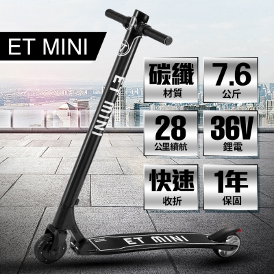 【 OKAI 】ET MINI 碳纖維 36V鋰電 LG電芯 APP 電動滑板車 黑