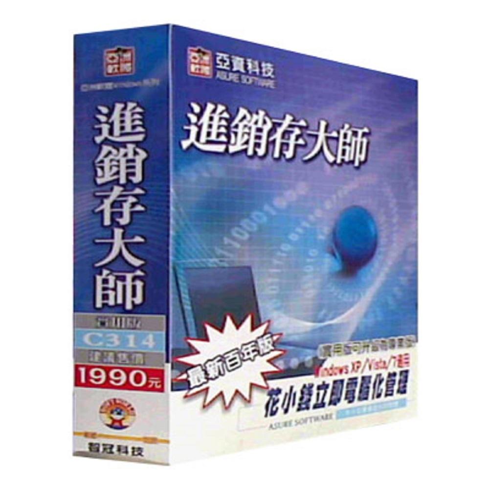 亞洲軟體-進銷存大師(實用百年版)